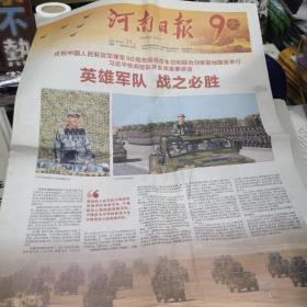 河南日报2017年7月31日