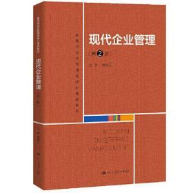 现代企业管理 第二版
