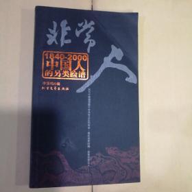 非常人(1840-2000中国人的另类脸谱)【 正版品新 一版一印 实拍如图 】