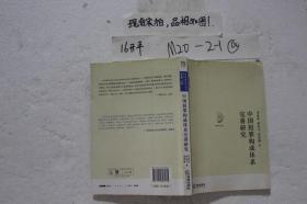 中国犯罪构成体系完善研究
