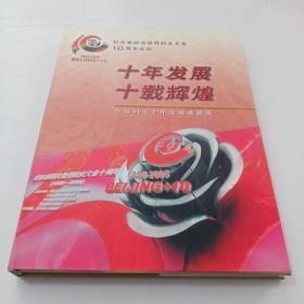 纪念第四次世界妇女大会10周年会议--十年发展 十载辉煌(1995-2005)附碟1张