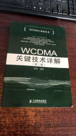 WCDMA关键技术详解(第2版)
