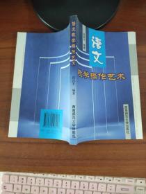 语文教学操作艺术  段昌平  编著  西南师范大学出版社