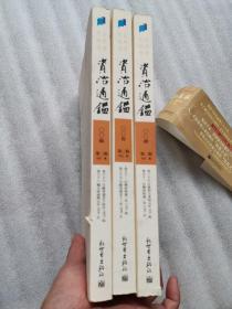 文白对照全译资治通鉴(第二辑 全三册):东汉 魏