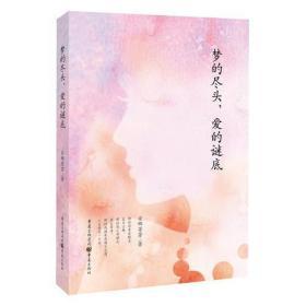 梦的尽头,爱的谜底 /安娜芳芳 重庆出版社