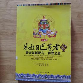 乳毕坚瑾著,释寂凡译《米拉日巴尊者传记》藏汉双语