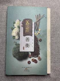 养藏善衡 作者:  出版社: