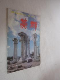 燕都     1986年第6期