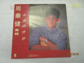 黑胶唱片:周华健专辑《永远陪伴你》