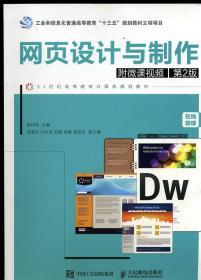 网页设计与制作 第2版
