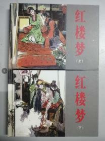 红楼梦(连环画 精装上下册)