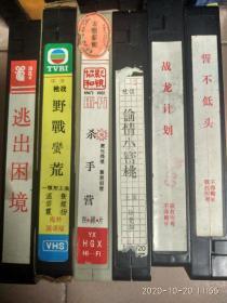 录像带   54盘(邮费买家到付也可)