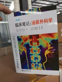 临床笔记:泌尿外科学(第6版)仅售10元