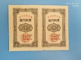 1955年热河省地方料票拾市斤2连