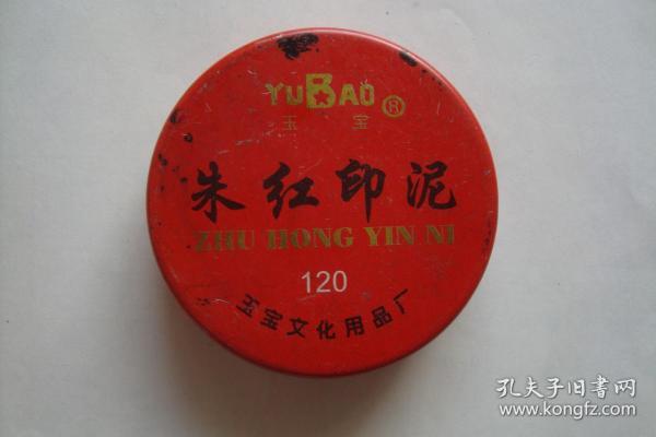 印泥盒 玉寶牌 朱紅印泥 120   玉寶文化用品廠