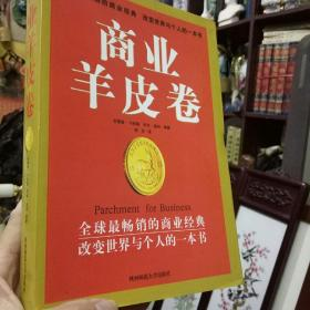 《商业羊皮卷》正版书  现货 T架