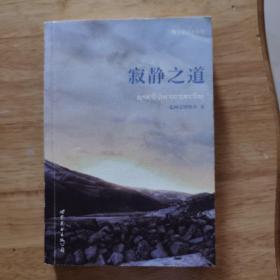 希阿荣慱堪布著《寂静之道》一版一印