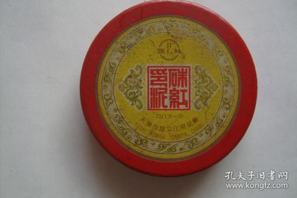 印泥盒  匯林牌  硃紅印泥 60克  天津友誼文教用品廠
