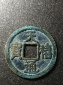 天禧通宝2.67厘米