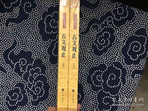 古文观止:中华经典藏书(全新未拆封)