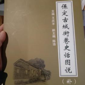 保定古城街巷史话图说(补)