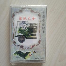 老磁带 中国音乐精华 梁祝大全