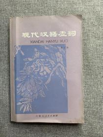 现代汉语虚词
