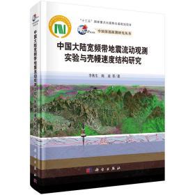 中国大陆宽频带地震流动观测实验与壳幔速度结构研究