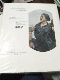 艺为人生:20世纪中国油画名家冯法祀