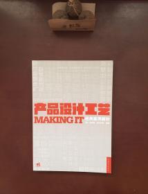 产品设计工艺经典案例解析:MAKING IT