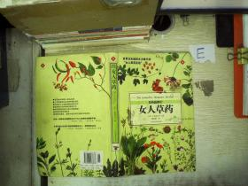草药生活/草药新世纪