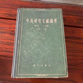 中药研究文献摘要:1820-1961