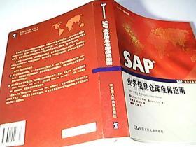 SAP业务信息仓库应用指南
