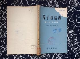 原子核结构(第一卷 第一分册)馆藏