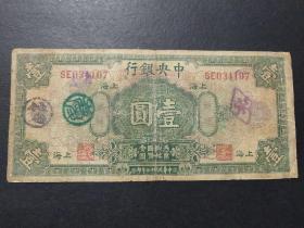 中央銀行一元,加字