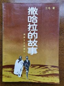 """不妄不欺斋藏品:三毛签名代表作《撒哈拉的故事》,版权页钤""""成都王建墓售书亭""""白文印。三毛时在成都"""
