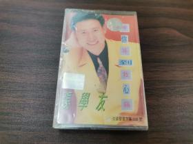 10.20~磁带 张学友《等你等到我心痛》1993(全新未拆)