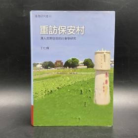 台湾联经版  丁仁杰《重访保安村:汉人民间信仰的社会学研究》(精装)