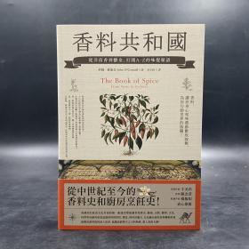 台湾联经版  约翰‧欧康奈 著  庄安祺 译《香料共和国:从洋茴香到郁金,打开A-Z的味觉秘语》(锁线胶订)