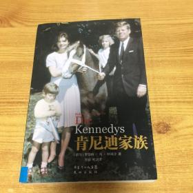 肯尼迪家族
