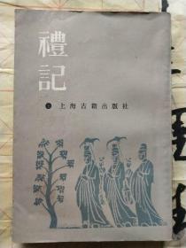礼记(影印版)