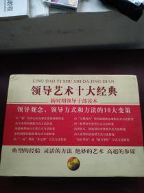 领导艺术十大经典(全10册)带外盒