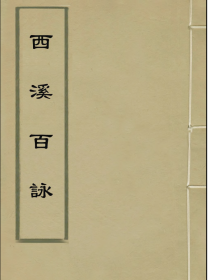 【复印件】西溪百咏本