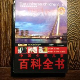 中国少年儿童百科全书(文化教育 艺术殿堂 影视魅力 体育纵横 世界民俗)