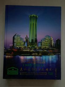 中国第一家中外合资建筑设计企业成立30周年设计作品选集 1985-2015【内带英文签赠和一封信】看图 免争议