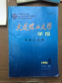 大连理工大学学报内燃机专辑1996/5Vol.36