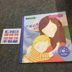 儿童情绪管理与性格培养绘本--心爱的毯子飞走了:孩子和他的安慰物