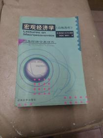 《宏观经济学》(高级教程)
