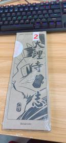 大理寺日志-第二卷