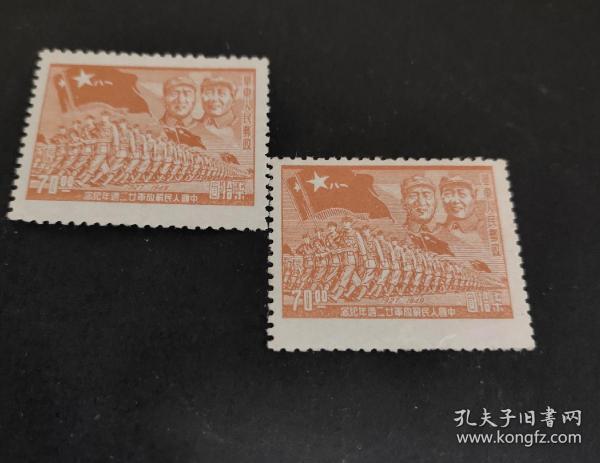 1949年老郵票兩張,品佳